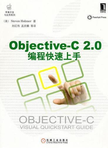 Objective—C2.0编程快速上手