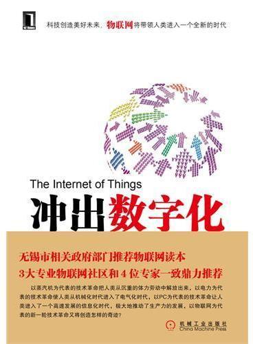 冲出数字化——物联网引爆新一轮技术革命