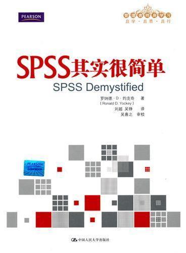 SPSS其实很简单(管理者终身学习)