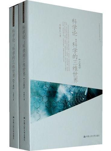 科学论:科学的三维世界(上、下卷)(中国当代学术思想文库)