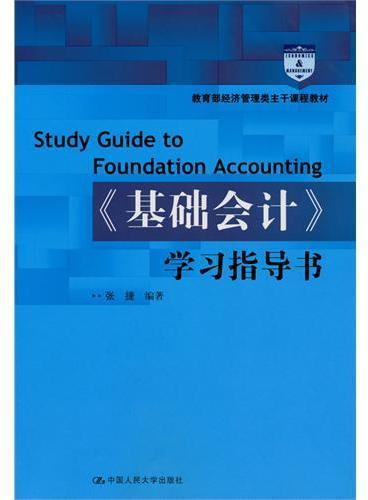 《基础会计》学习指导书(教育部经济管理类主干课程教材)