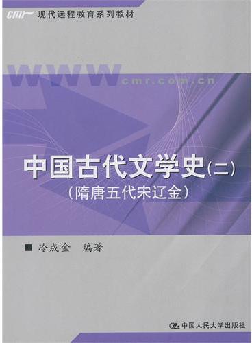 中国古代文学史(二)(隋唐五代宋辽金)——