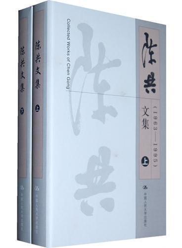 陈共文集(全两册)