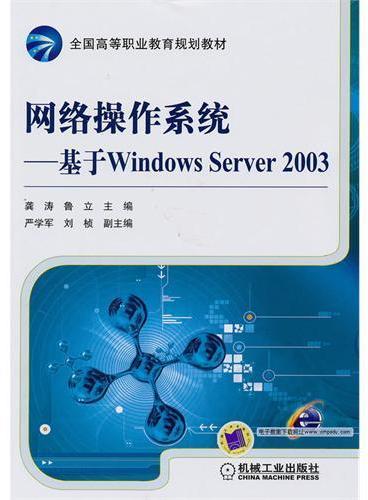 网络操作系统——基于Windows Server 2003