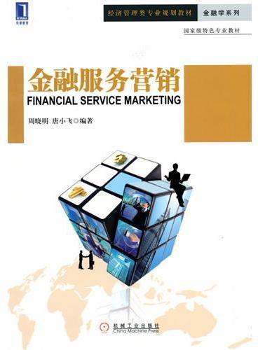 金融服务营销