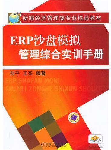 ERP沙盘模拟管理综合实训手册