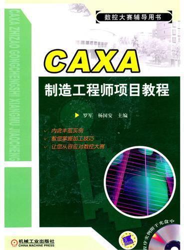 CAXA制造工程师项目教程(附光盘)