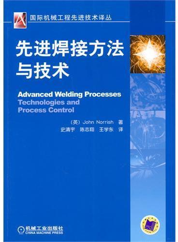 先进焊接方法与技术(国际机械工程先进技术译丛)