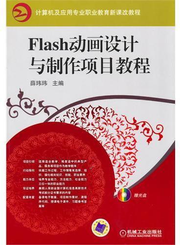 Flash动画设计与制作项目教程(赠光盘)