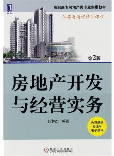 房地产开发与经营实务