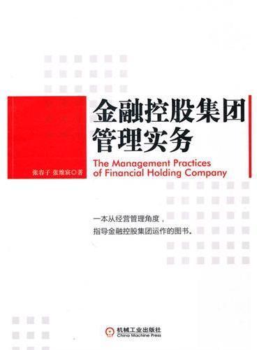 金融控股集团管理实务