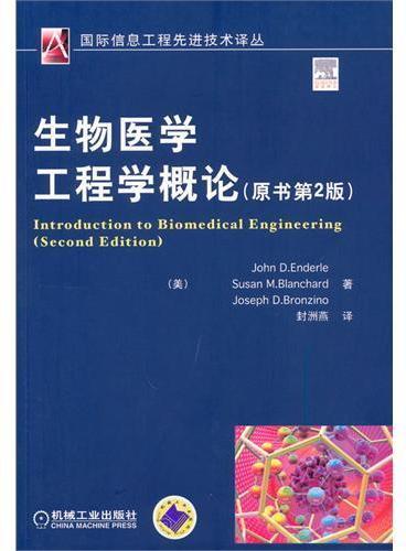 生物医学工程学概论  原书第2版