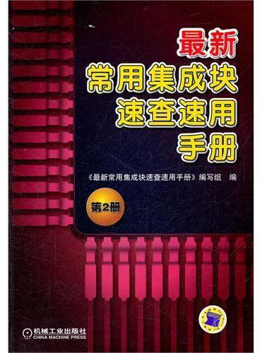 最新常用集成块速查速用手册 第2册