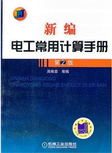 新编电工常用计算手册 第2版