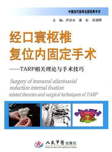 经口寰枢椎复位内固定手术——TARP相关理论与手术技巧(附光盘)