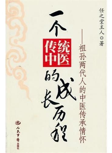 一个传统中医的成长历程——祖孙两代人的中医传承情怀