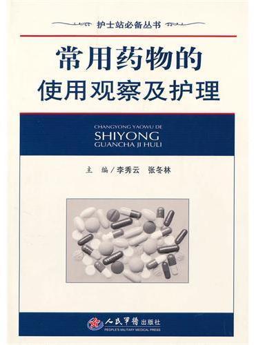 常用药物的使用观察及护理