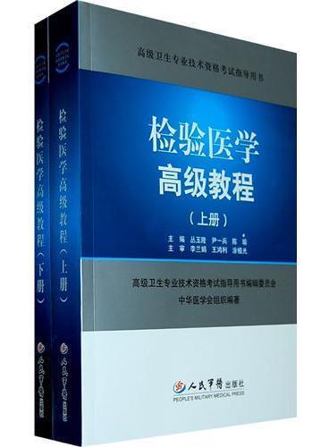 检验医学高级教程(上下册)