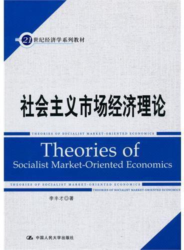 社会主义市场经济理论(21世纪经济学系列教材)