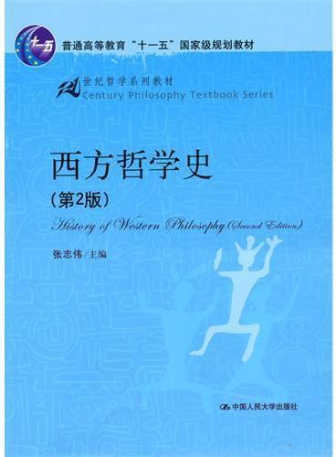 """西方哲学史(第2版)(21世纪哲学系列教材;""""十一五""""国家级规划教材)"""