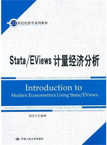 Stata/EViews 计量经济分析(21世纪经济学系列教材)