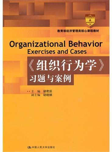 《组织行为学》习题与案例(教育部经济管理类核心课程教材)