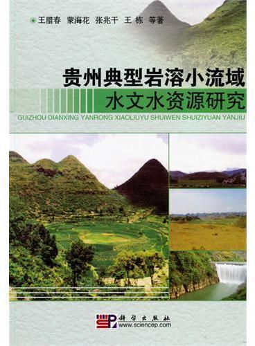 贵州典型岩溶小流域水文水资源研究