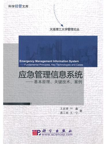 应急管理信息系统——基本原理、关键技术、案例