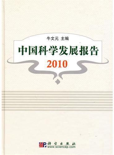 中国科学发展报告 2010