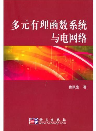 多元有理函数系统与电网络