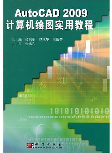 AutoCAD 2009计算机绘图实用教程