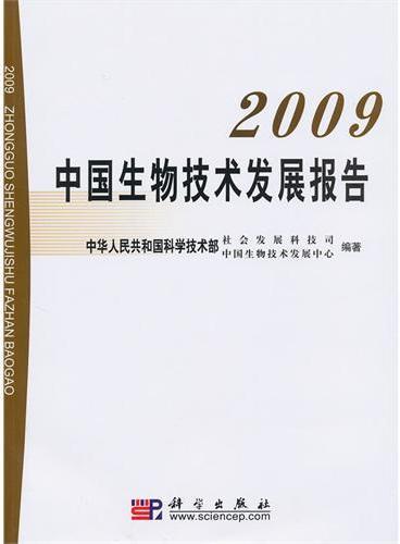 2009中国生物技术发展报告