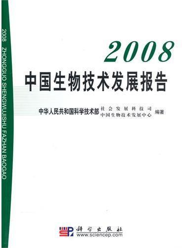 2008中国生物技术发展报告