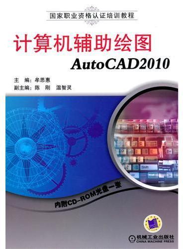 计算机辅助绘图AutoCAD2010