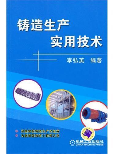 铸造生产实用技术