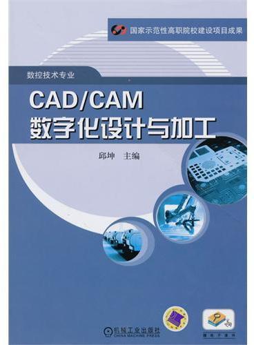 CAD/CAM数字化设计与加工