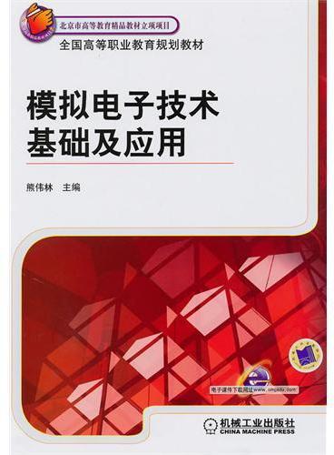 模拟电子技术基础及应用