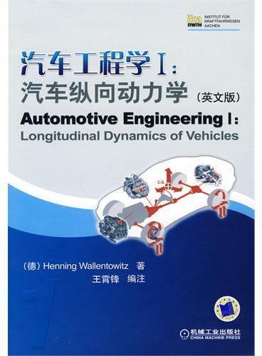 汽车工程学I:汽车纵向动力学(英文版)