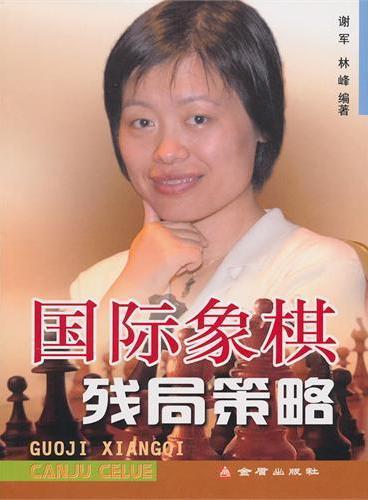国际象棋残局策略