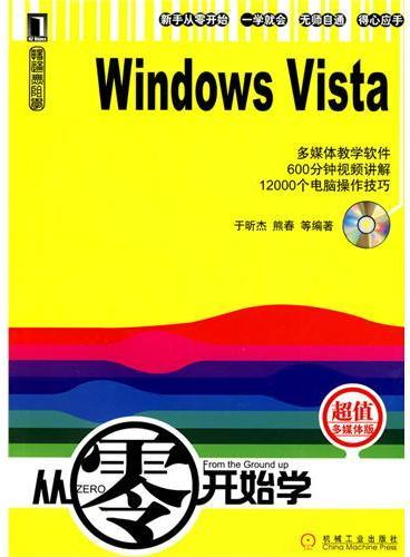 Windows Vista(附光盘)
