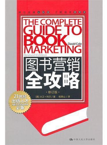 图书营销全攻略(修订版)(21世纪出版人才必备)