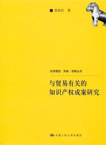 与贸易有关的知识产权成案研究(法学理念·实践·创新丛书)