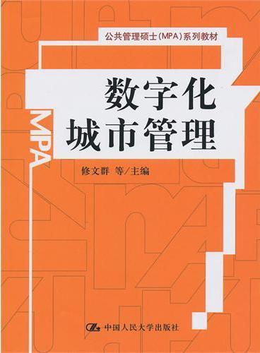 数字化城市管理(公共管理硕士(MPA)系列教材)
