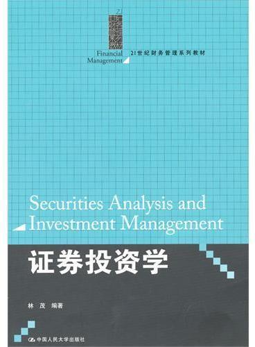 证券投资学(21世纪财务管理系列教材)