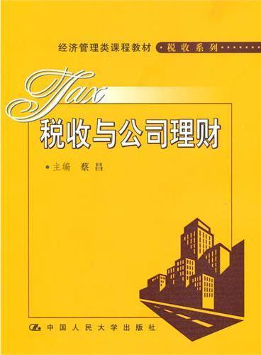 税收与公司理财(经济管理类课程教材·税收系列)