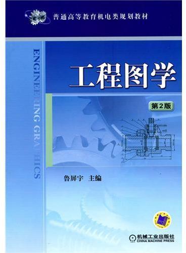 工程图学 第2版