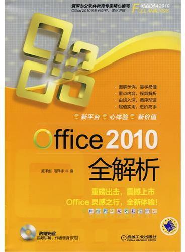 office2010全解析