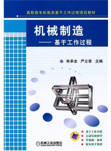 机械制造——基于工作过程