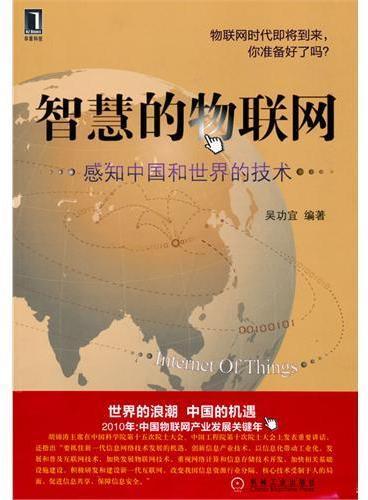 智慧的物联网——感知中国和世界的技术