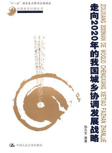 """走向2020年的我国城乡协调发展战略(中国经济问题丛书;""""十一五""""国家重点图书出版规划)"""